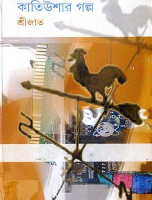 Katiushar Galpa Front Cover