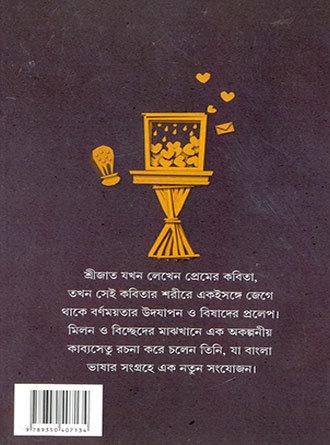 Premer Kabita Back Cover