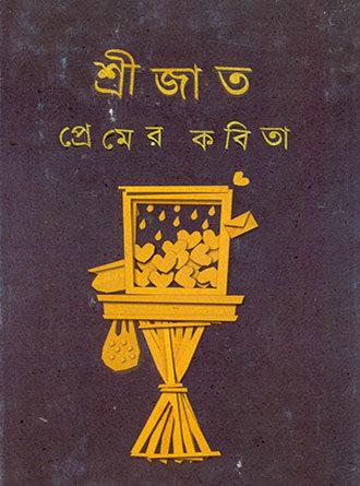 Premer Kabita Front Cover