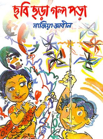 Chobi Chora Galpo Pora Front Cover