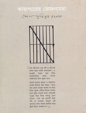 Karagarer Rojnamcha Back Cover