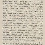 karagarer-rojnamcha-by-sheikh-mujibur-rahaman-writter-cover
