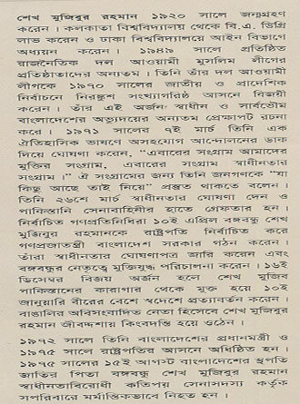 Karagarer Rojnamcha Writer Cover
