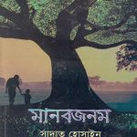 manabjanam-by-sadat-gossain-front-cover