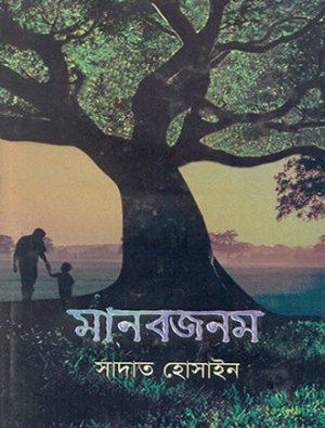 Manabjanam Front Cover