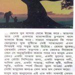 manabjanam-by-sadat-gossain-mid-cover