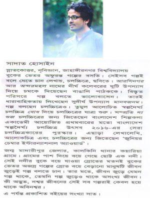 Manabjanam Writer Cover