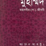 muhammad-a-biography-of-the-prophet-karen-armstrong-by-swokat-hossain-front-cover