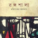 Rongoshala Front Cover