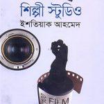 Shilpi Studio Front Cover