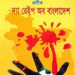 tha-rape-of-bangladesh-anthony-mascarenhas-by-rabindranath-trivedi-front-cover