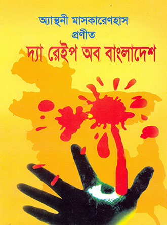 Tha Rape Of Bangladesh Anthony Mascarenhas Front Cover