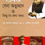 tinti-sena-obbhuttan-o-kichu-na-bala-katha-by-lt-col-m-a-hamid-front-cover