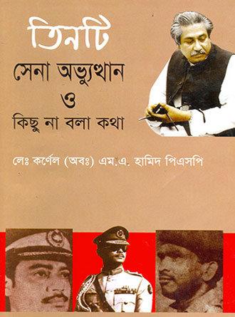 Tinti Sena Obbhuttan O Kichu Na Bala Katha Front Cover