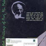 aroj-ali-matubbar-rochonashomogro-vol1-by-aroj-ali-matubbar-back-cover