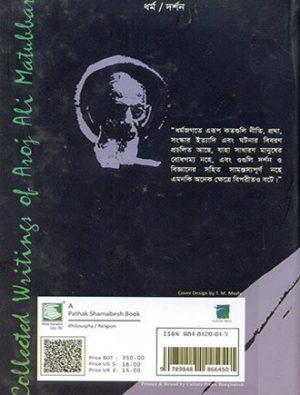 Aroj Ali Matubbar Rochonashomogro Vol1 By Aroj Ali Matubbar Back Cover