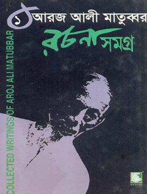 Aroj Ali Matubbar Rochonashomogro Vol1 By Aroj Ali Matubbar Front Cover