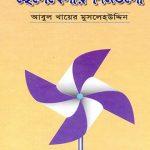 cheleberar-deengulo-by-abul-khayer-muslehuddin-front-cover