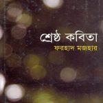 Farhad Mazharer Sreshta Kabita By Farhad Mazhar Front Cover