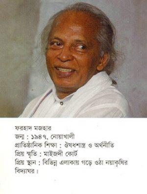Farhad Mazharer Sreshta Kabita By Farhad Mazhar Writter Cover
