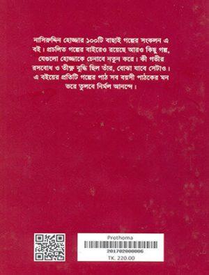 Nasiruddin Hojjar 100 Golpo By Nasiruddin Hojja Back Cover