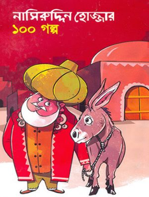Nasiruddin Hojjar 100 Golpo By Nasiruddin Hojja Front Cover