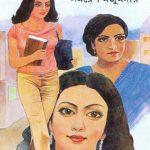 Aakashe Helan Diya Front Cover