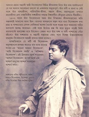 Aascharya Vivekananda Back Cover