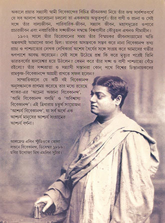 Aascharya Vivekananda Back Cover