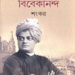 Aascharya Vivekananda Front Cover