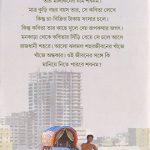 aay-sukh-jaay-sukh-by-samaresh-mazunder-back-cover