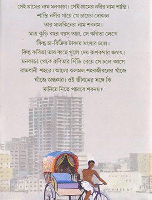Aay Sukh Jaay Sukh Back Cover