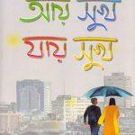 aay-sukh-jaay-sukh-by-samaresh-mazunder-front-cover