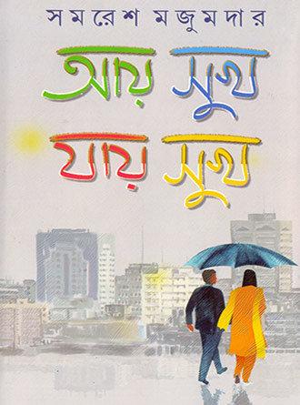 Aay Sukh Jaay Sukh Front Cover