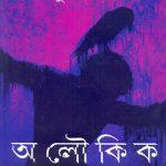 Aloukik Galpasamagra Front Cover
