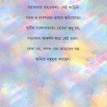 amader-mahabharat-by-sunil-gangopadhyay-back-cover