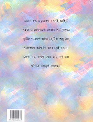 Amader Mahabharat Back Cover