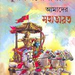 amader-mahabharat-by-sunil-gangopadhyay-front-cover