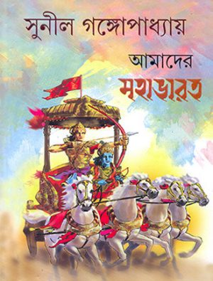 Amader Mahabharat Front Cover
