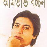 amitav-bachchan-by-soumya-bandhopadyay-front-cover