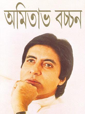 Amitav Bachchan Front Cover