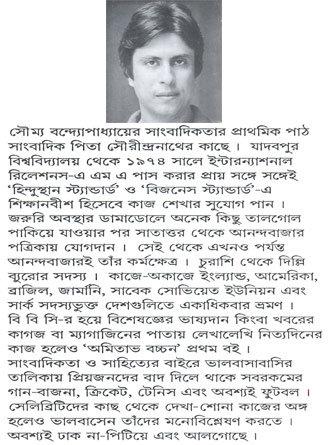 Amitav Bachchan Writter Cover
