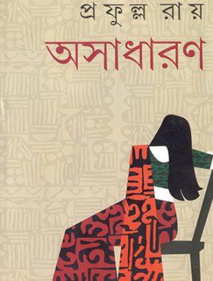 Asadharan Front Cover