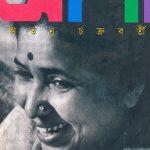 asha-by-atanu-chakraborty-front-cover