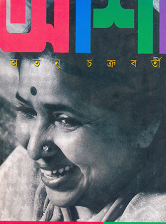 Asha Front Cover
