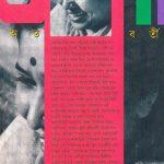asha-by-atanu-chakraborty-mid-cover