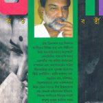 asha-by-atanu-chakraborty-writter-cover