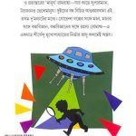 baradacharan-o-ramaraha-by-sirshendu-mukhopadhyay-back-cover