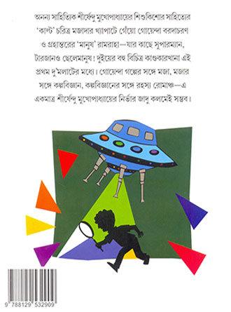 Baradacharan O Ramaraha Back Cover