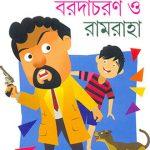 baradacharan-o-ramaraha-by-sirshendu-mukhopadhyay-front-cover